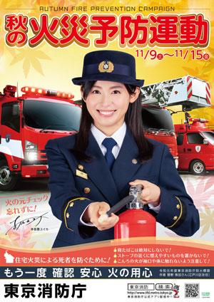 東京消防庁「秋の火災予防運動」2019年ポスター