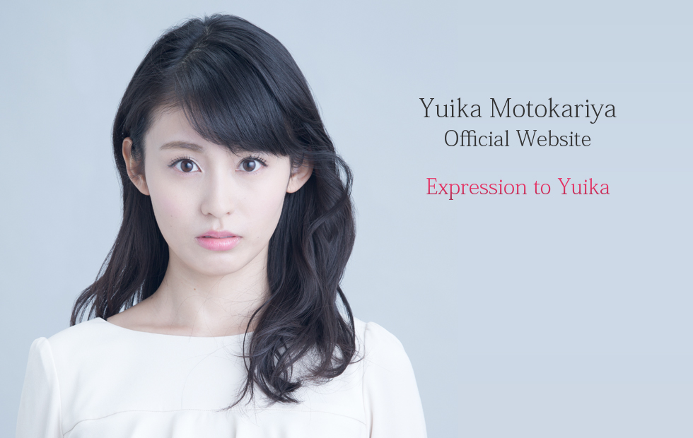 本仮屋ユイカ:Expression to Yuika